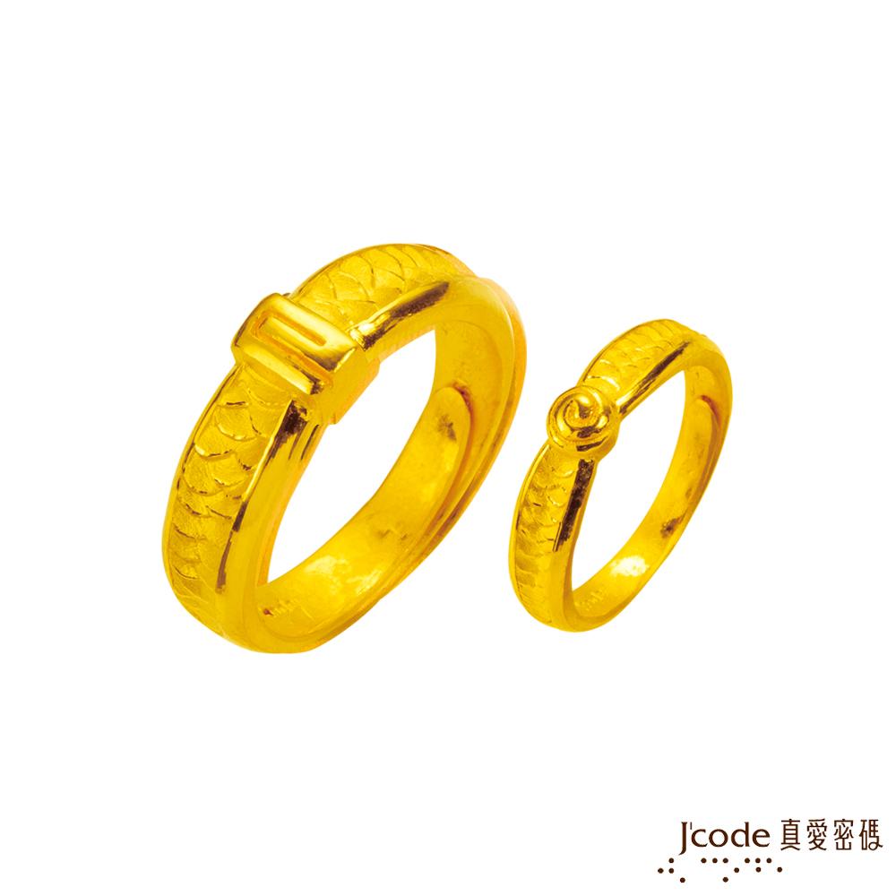 J'code真愛密碼金飾 幸福傳遞黃金成對戒指