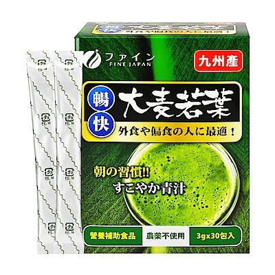 日本FINE 暢快大麥若葉精力湯(30包/盒)