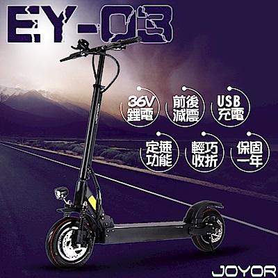 【JOYOR】 EY-3 36V鋰電 350W電機 10吋大輪徑 碟煞電動滑板車