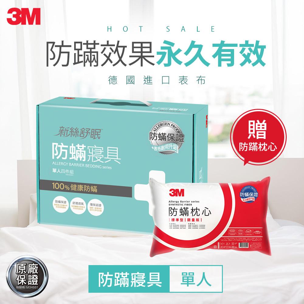 3M 新絲舒眠 100%防蹣寢具-單人四件組+防蹣枕心