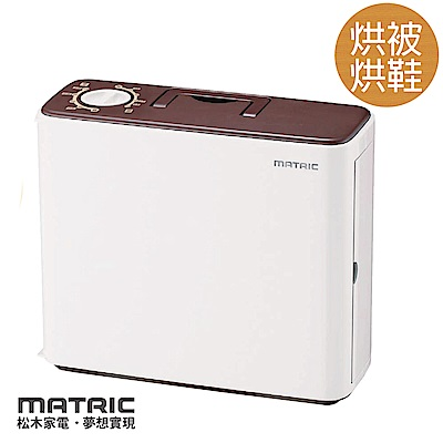 松木MATRIC-直臥兩用布團乾燥機MG-BM4501(烘被+烘鞋)