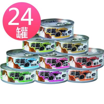 PETSWEET 元氣一番 嚴選貓罐 80g (24罐組)