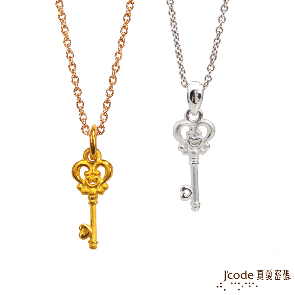 J'code真愛密碼 處女座守護-喬莉塔之魔法鑰匙黃金/純銀女墜子 送項鍊