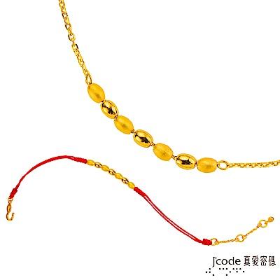 J code真愛密碼金飾 泡泡黃金項鍊+紅繩手鍊
