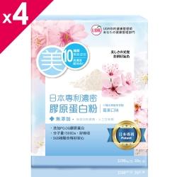 UDR日本專利濃密膠原蛋白粉4盒