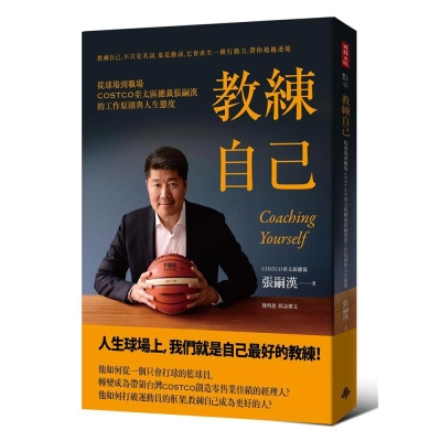 教練自己:從球場到職場COSTCO亞太區總裁張嗣漢的工作原則與人生態度