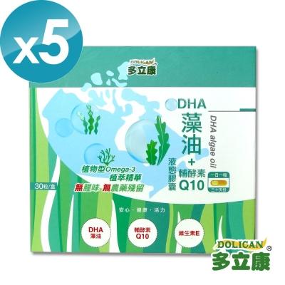 即期品 多立康 DHA藻油+輔酵素Q10植物液體膠囊(30粒/瓶x5入組)