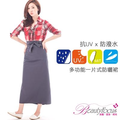 BeautyFocus  多功能防潑水抗UV防曬裙-深灰色