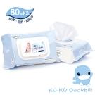《KU.KU酷咕鴨》超純水嬰兒手口柔濕巾超厚80抽x3包超值組(KU1049)