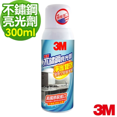 3M 魔利不鏽鋼亮光劑-300ml