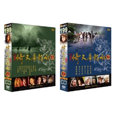 倚天屠龍記 XDVD (全40集/二盒裝)