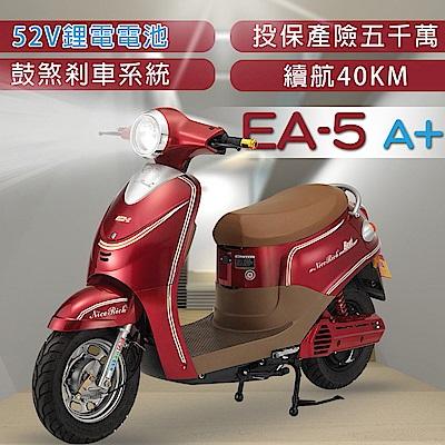 【e路通】EA-5 A+ 偉士達人 52V鋰電 鼓煞剎車 液壓前後避震 電動車 (電動