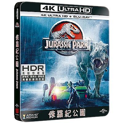 侏儸紀公園1 UHD+BD 鐵盒收藏版  藍光  BD