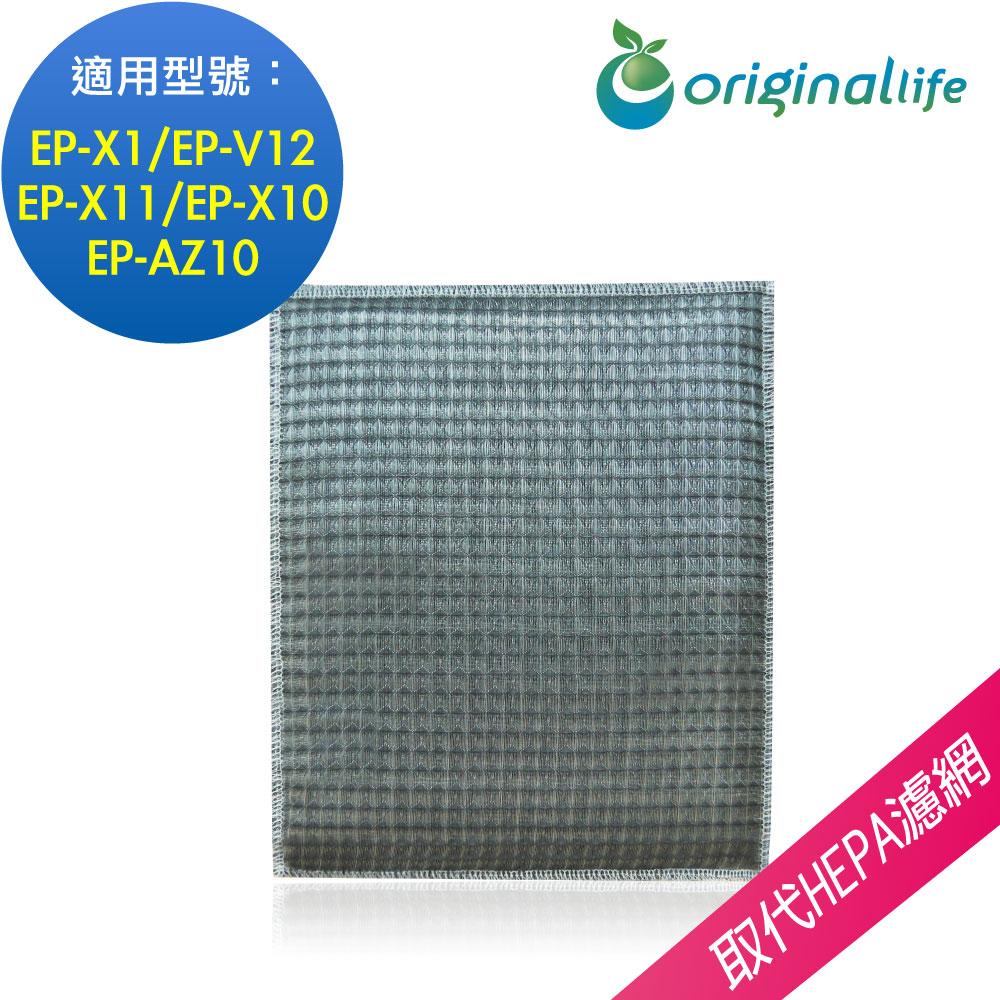 【Original Life】適用日立:EP-AZ10、EP-V12 可水洗超淨化 空氣清淨機濾網