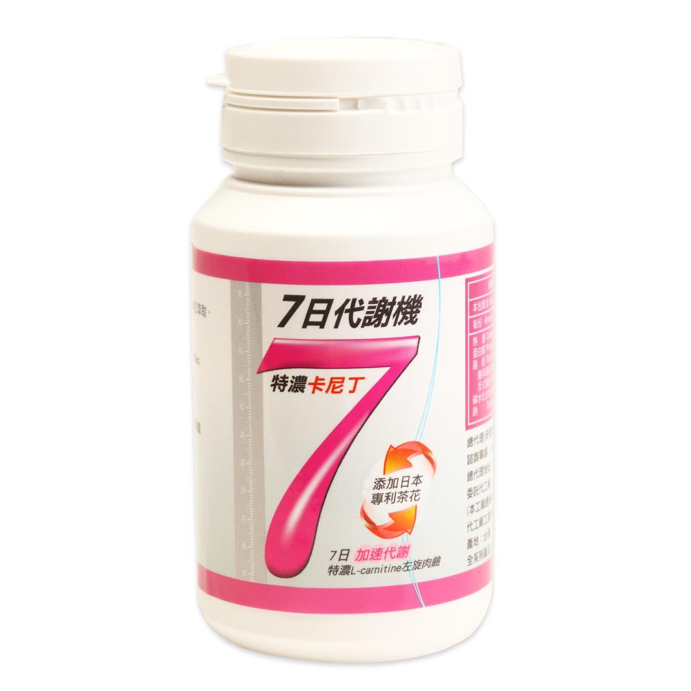 【MInibody】7日代謝機(30顆/瓶)