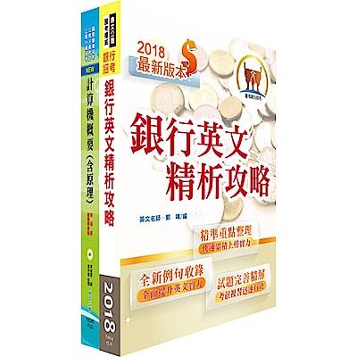 合作金庫(機房操作人員)套書(贈題庫網帳號、雲端課程)