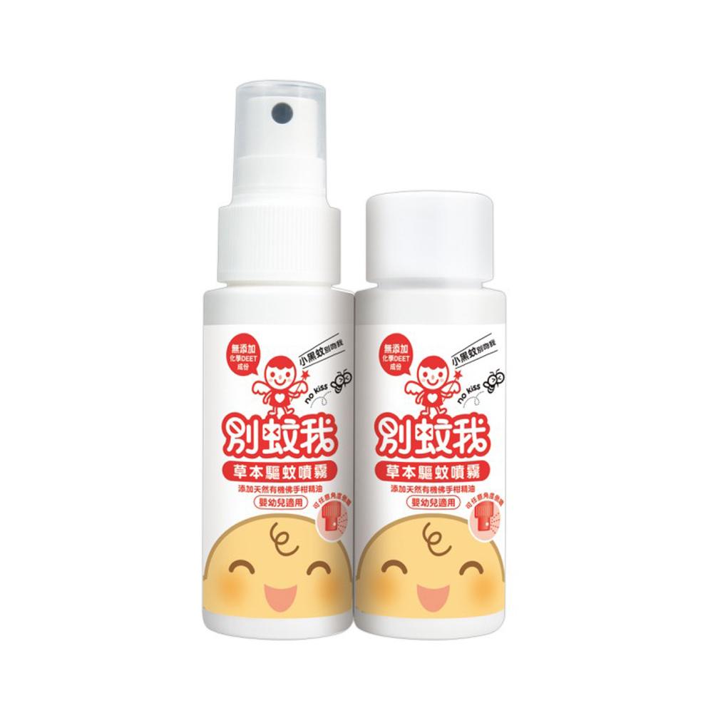 任選-【別蚊我】天然草本驅蚊噴霧100ml贈100ml補充罐-嬰幼/全家用