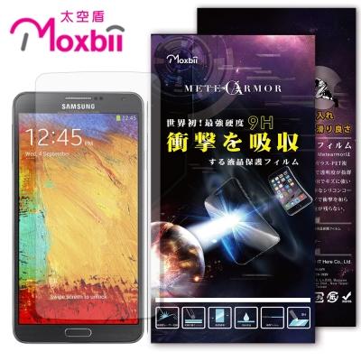 Moxbii-Samsung-Note-3-太空盾-9H-抗衝擊-螢幕保護貼