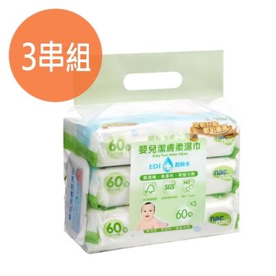 nac nac 超純水濕巾60抽/3入+蓋 (3串)