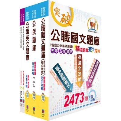 初等、地方五等(財稅行政)模擬試題套書(贈題庫網帳號、雲端課程)
