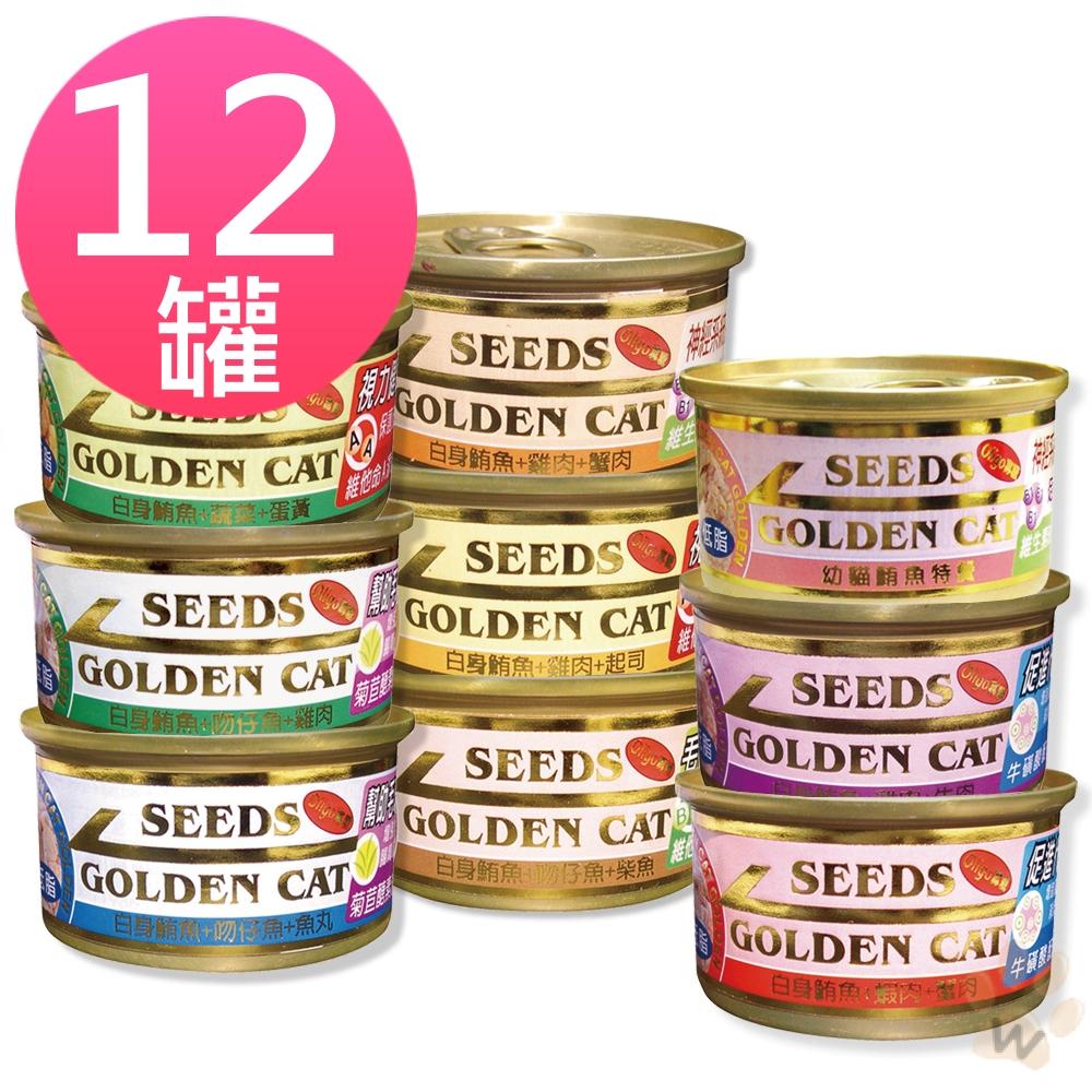 聖萊西Seeds GoldenCat健康機能特級金貓餐罐 80g 12罐組