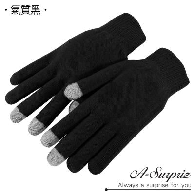 A-Surpriz-純色素雅針織保暖觸控手套-多色選