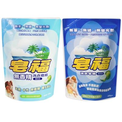 皂福洗衣皂精補充包2000gX6包/箱(2款任選)