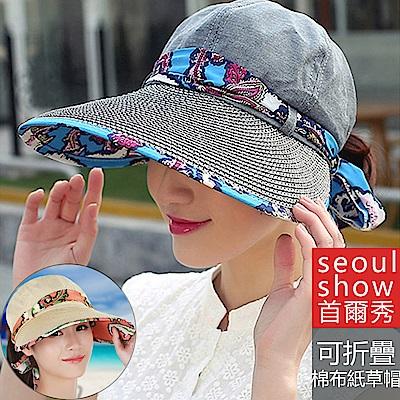 seoul show首爾秀 花蝴蝶棉布紙草編織草帽防曬遮陽帽