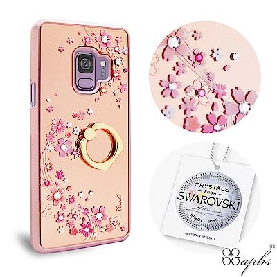 apbs Samsung Galaxy S9 施華彩鑽鏡面指環扣手機殼-天籟之櫻
