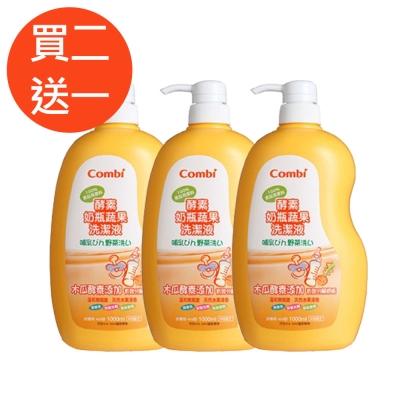 【麗嬰房】Combi 酵素奶瓶蔬果洗潔液1000ml (3入)