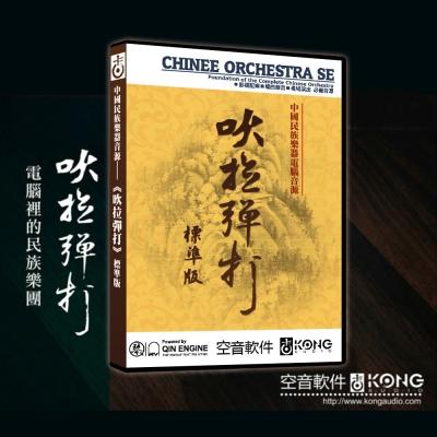 中國民族樂器配樂音色素材庫吹拉彈打標準版