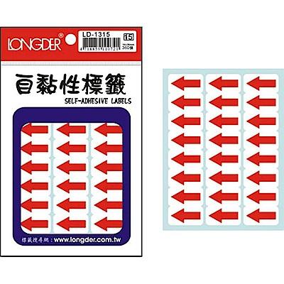 龍德 LD-1315 紅箭頭 自粘標籤 360P  (20包/盒)