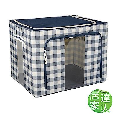 居家達人 經典格紋摺疊鋼骨收納箱-66L (藍色)