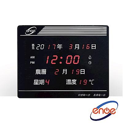enoe 小型12/24小時制LED 電子萬年曆掛鐘