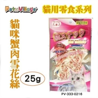 Pet Village 貓咪蟹肉雪花絲 25g