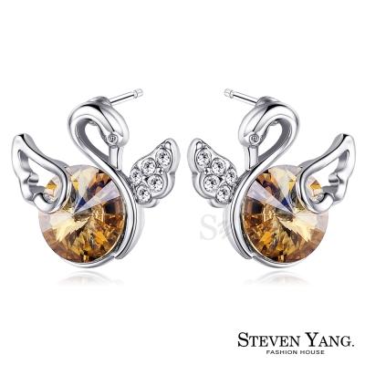 STEVEN YANG 白K耳針式耳環 優雅天鵝 (銀色香檳金)