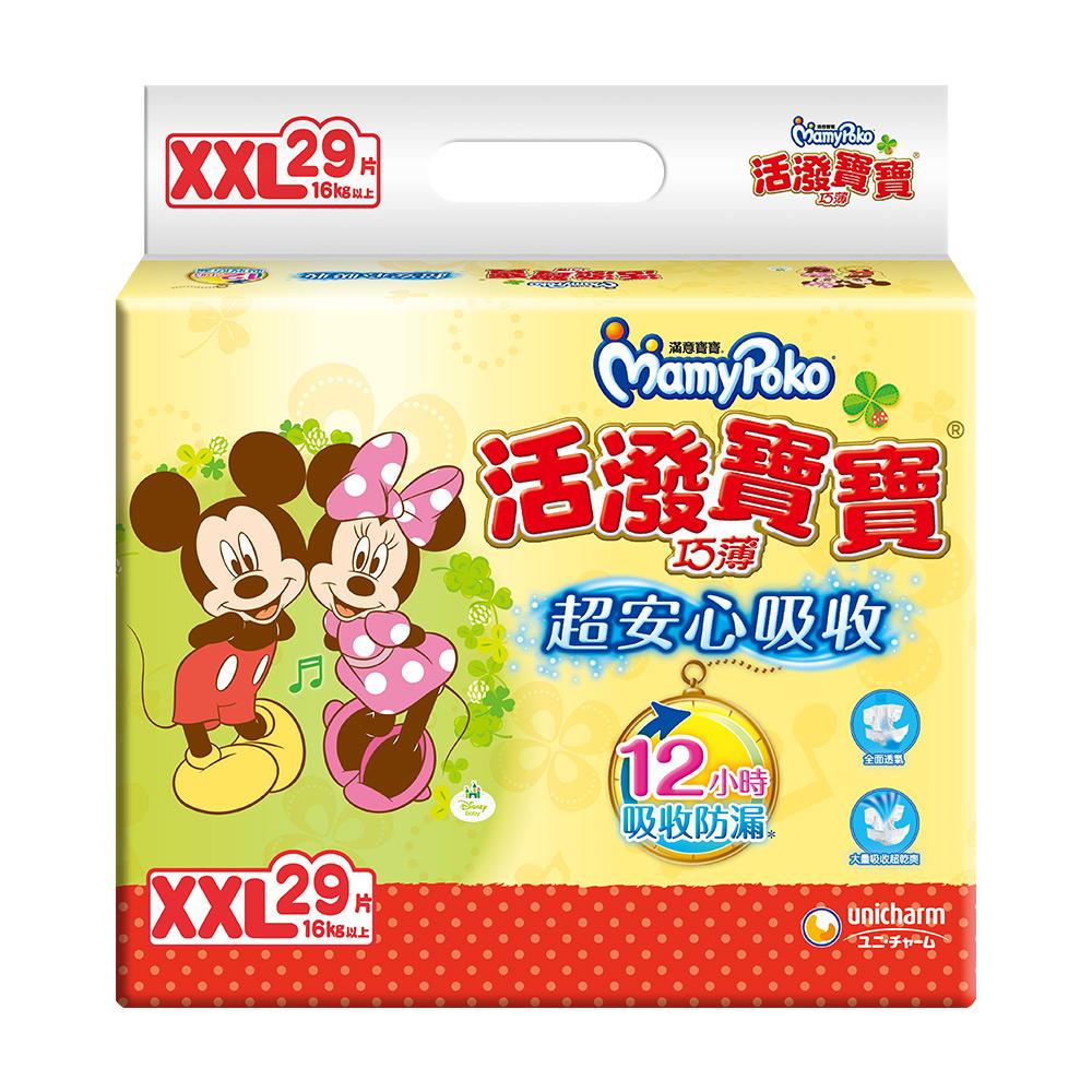 滿意寶寶 活潑寶寶(XXL)(29片x4包/箱)-(共116片)