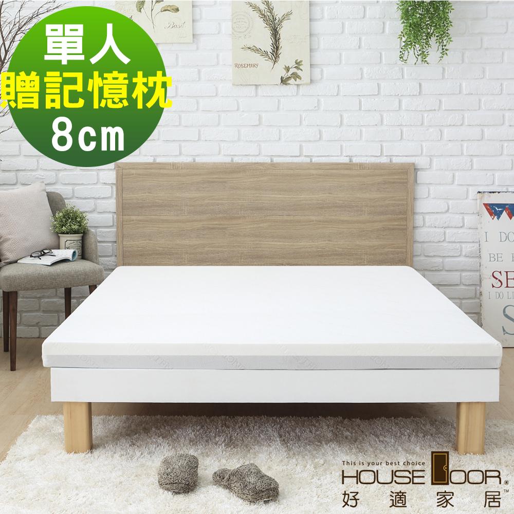 House Door 天絲舒柔表布 8cm厚乳膠記憶雙用床墊超值組-單人3尺