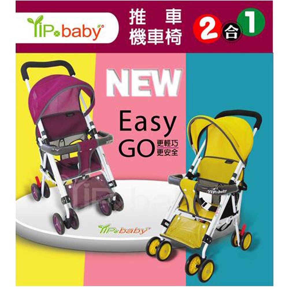 YIP-baby 956可躺式機車椅推車