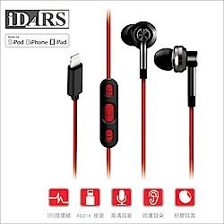【IDARS】Apple Lightning MFI認證耳機(IPHONE/IPAD)