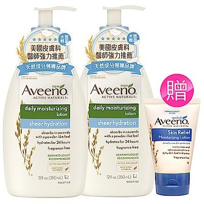 [時時樂限定] 艾惟諾Aveeno  燕麥水感保濕乳超值組 (買2入送30g)