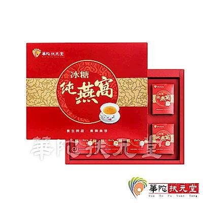 華陀扶元堂 冰糖純燕窩1盒(8瓶/盒)(紅版)