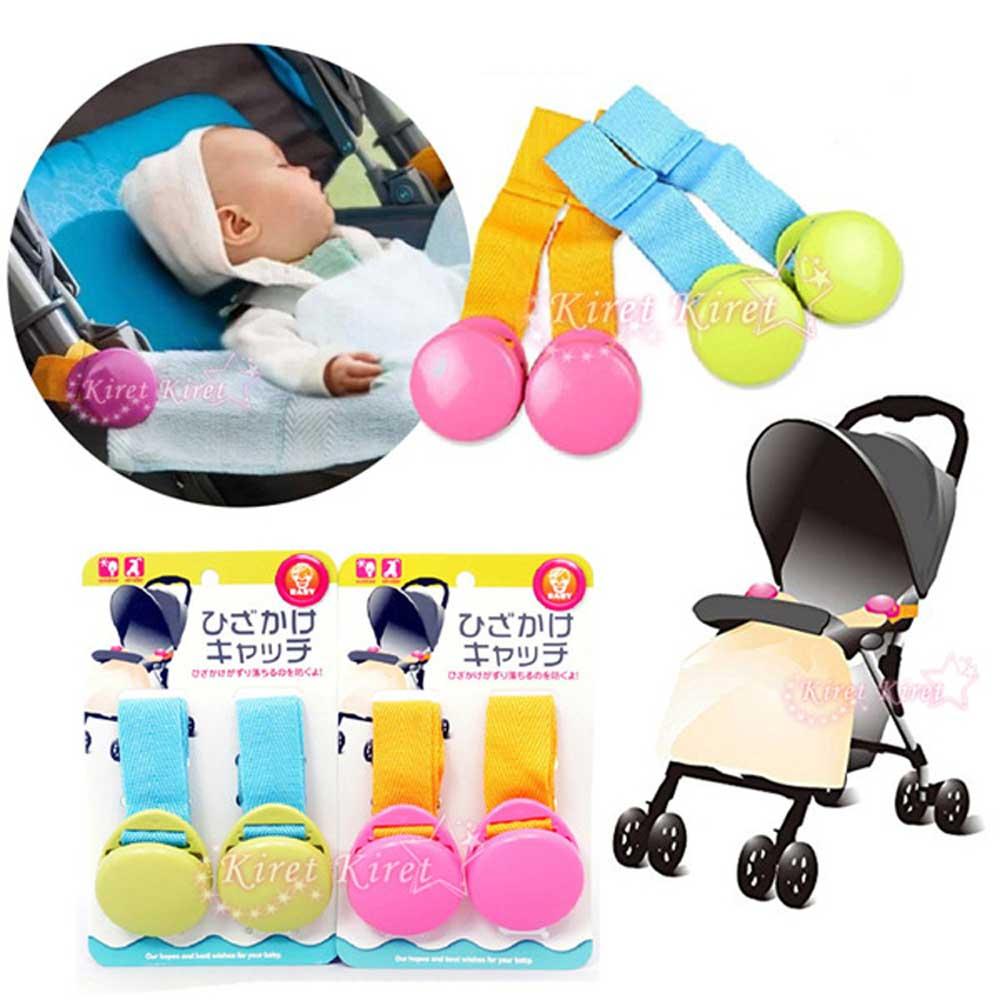 Kiret 嬰幼兒推車 防止紫外線防曬 保暖毛毯扣 毛毯夾(顏色隨機)