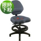 頂級工學坐墊兒童成長椅(三色)