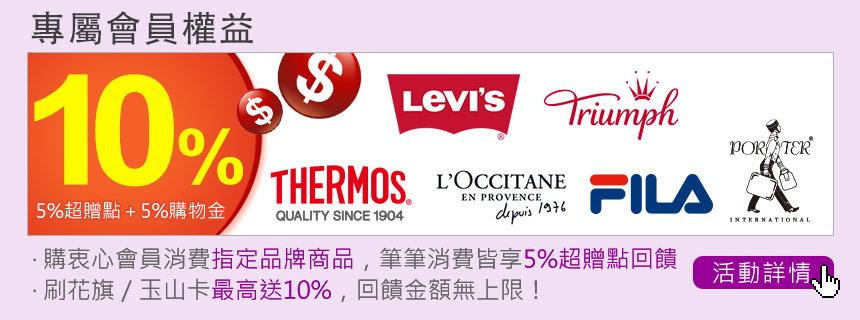 成為購衷心會員,筆筆消費送3%購物金回饋(無上限)再送入會禮200購物金