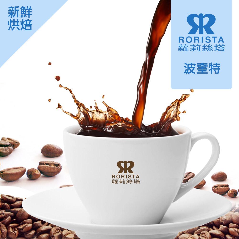 【RORISTA】波奎特_莊園精品咖啡豆(150g/包X3包)