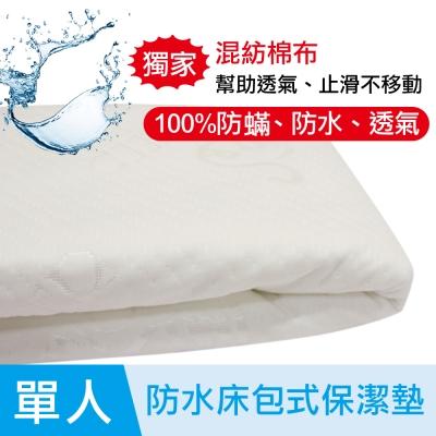 鴻宇HongYew 單人防水透氣床包式保潔墊