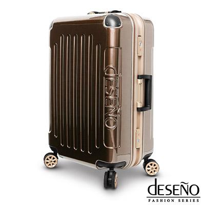 Deseno皇家鐵騎-28吋PC鏡面碳纖維紋鋁框行李箱-咖啡金