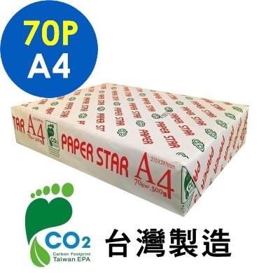 Paper Star 影印紙 70g A4 (10包/箱)