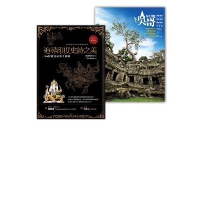 吳哥完全解讀雙套書【《吳哥深度導覽》+《追尋印度史詩之美》】